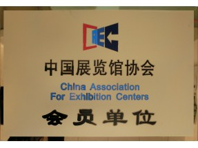 Member unit of China exhibition association