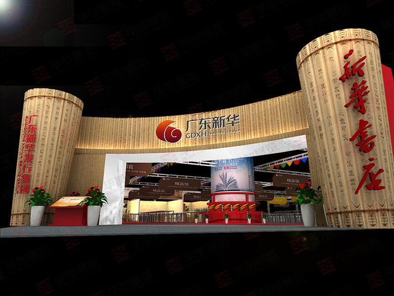 Xinhua Bookstore government booth design