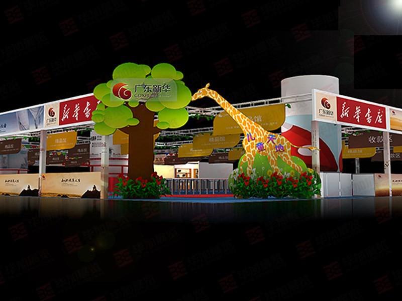 Xinhua Bookstore government booth design
